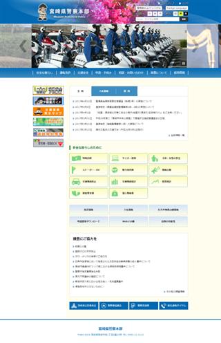 WEBホームページのリニューアルなら「REFINED」の事例