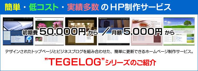 TEGELOGシリーズのご紹介